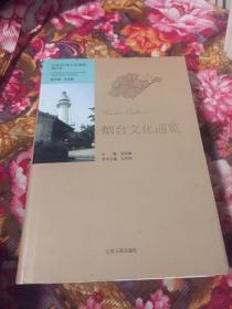 烟台文化通览;烟台区域文化通览:栖霞卷.莱山卷;共三册