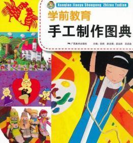 学前教育手工制作图典 安然 广西美术出版社9787549402861