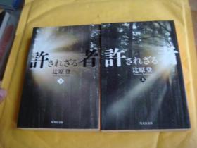 许されざる者[ 上 下2册全]  日文原版