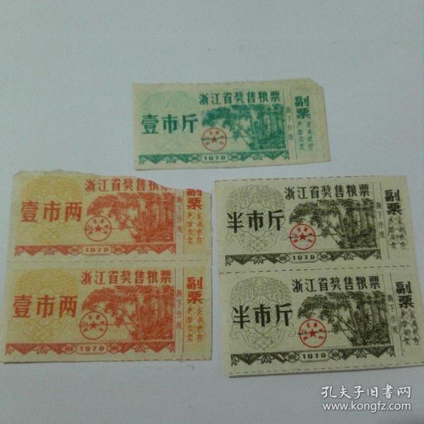 A1845  浙江省奖售粮票 半市斤2张  壹市两2张   壹市斤1张  合售