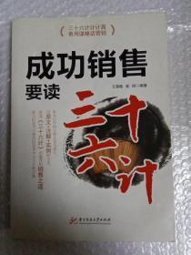成功销售要读《三十六计》(王惠敏)