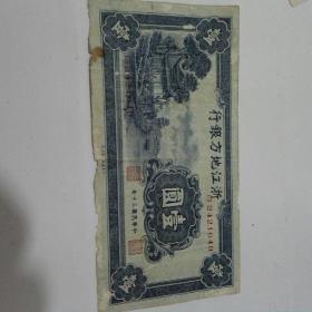 A1848   浙江地方银行 壹圆(中华民国三十年)