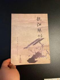 古琴刊物《龙江琴刊》创刊号!