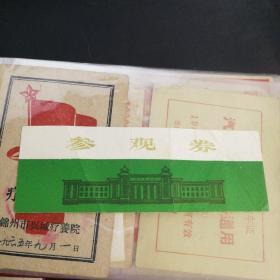 辽宁展览馆(沈阳南湖)参观券