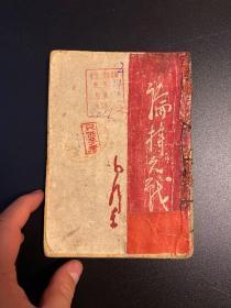 1946年版/论持久战/东北书店印行  品差!
