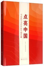 点亮中国:马克思主义在中国早期传播