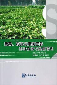 蔬菜、花卉与果树营养实时诊断与施肥管理
