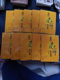 中国历代佛教大师传奇故事(全十卷)