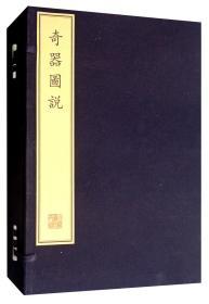 奇器图说(套装共4册)