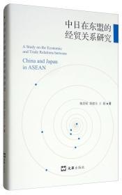 新书--中日在东盟的经贸关系研究(精装)