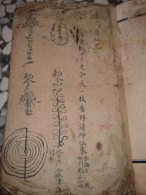 清代玄学 《手抄请仙咒》 线装古籍