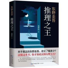 东野圭吾作品:推理之王(塑封)