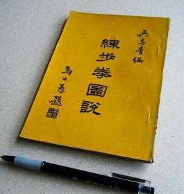 民国武学  《练步拳 图说》