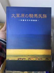 大草原的骑马民族 中国北方的青铜器 现货包邮!
