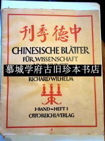 【稀见限量版】卫礼贤1925-1927创办的汉学研究杂志《中德季刊》第一期 RICHARD WILHELM: CHINESISCHE BLÄTTER FÜR WISSENSCHAFT UND KUNST
