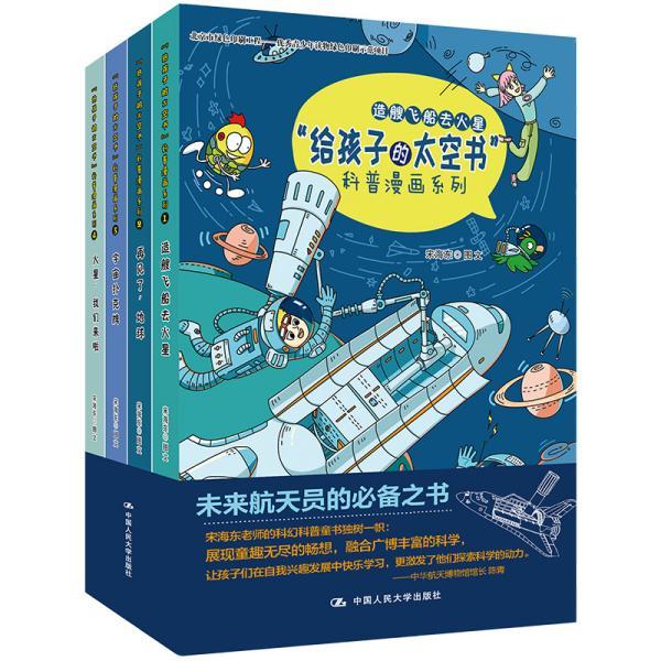"""""""给孩子的太空书""""科普漫画系列(全四册)"""