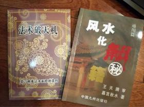 法术破天机➕风水化解秘籍2册合售