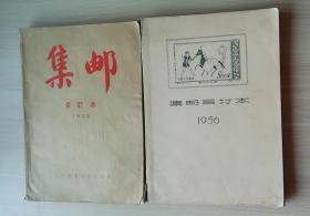 集邮合订本(1955年,1956年)二本合售