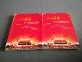 人民画报60年封面集(上册1950――1979)(下册1980――2009)