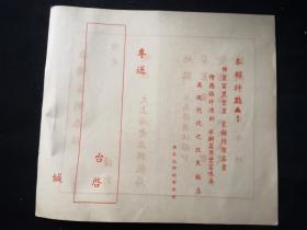 民国时期  大上海老正兴饭店老资料    三马路浙江路口