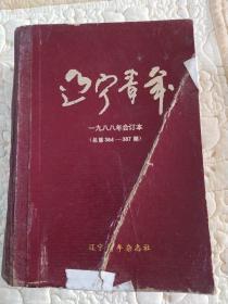 辽宁青年1988合订本,精装本,外包装品差,内页24期完整,品佳,品相自定