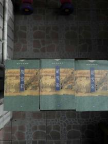 高阳著《胡雪岩》(全三册)