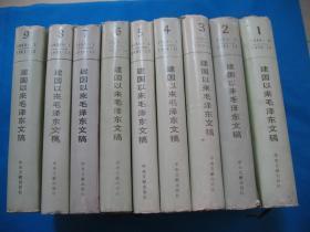 建国以来毛泽东文稿 第 1.2.3.4.5.6.7.8.9.册 共9册合售 精装