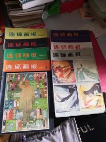 连环画报1980年1 2 3 4 5 7 10 12(八本合集)