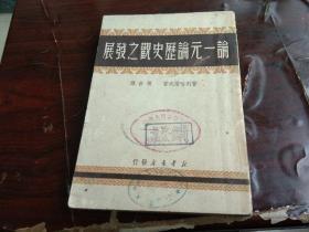 49年版  博古译  论一元论历史观之发展