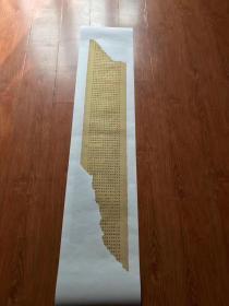 0701敦煌遗书 大英博物馆 S781莫高窟 大般涅盘经手稿。纸本大小27*146厘米。宣纸原色微喷印制