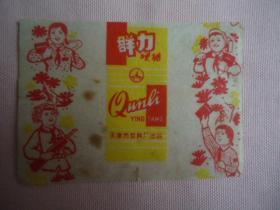 文革糖纸:红小兵