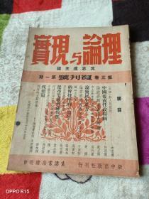 《民国图书:理论与现实第三卷第一期 复刊号》(沈志远 主编 ,新中出版社中华民国35年(1946年)出版印刷)