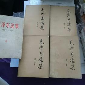 毛泽东选集1.2.3.4.5