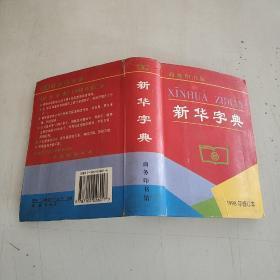 新華字典(1998年修訂本)