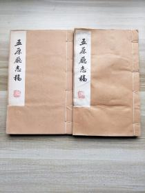 五原厅志稿 上下卷 全二册,宣纸影印本。