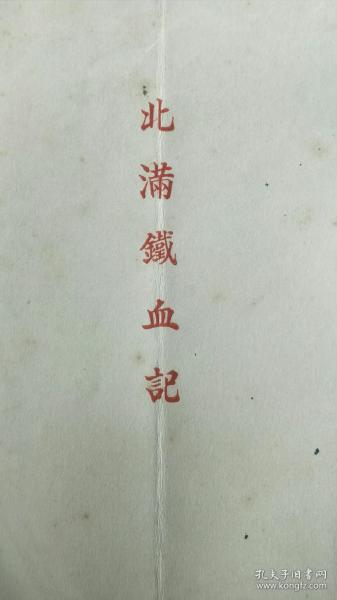 新京出版,北满铁血记, ,