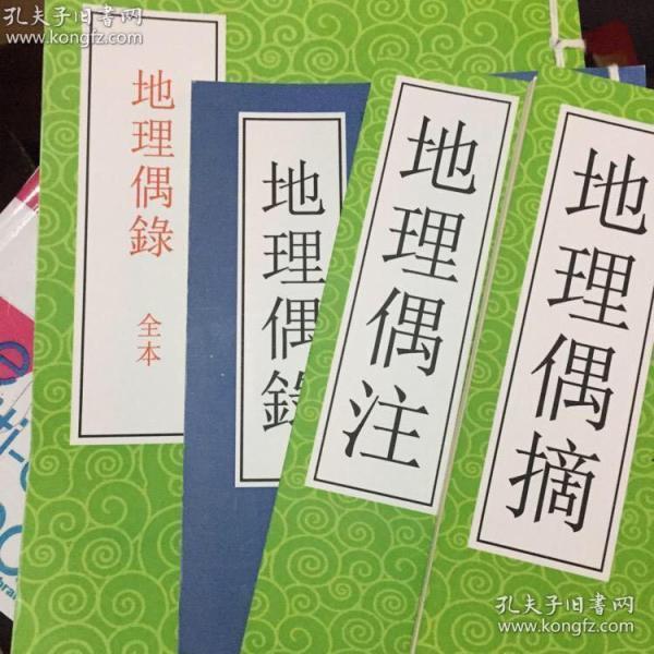 张九仪传《地理偶录》程宗良手抄本复印本。