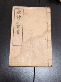 《唐诗三百首》一册全 民国36年版
