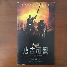 《唐吉可德》阿甘、王刚、刘桦、李菁、海一天、英壮、莫小棋联合签名宣传册