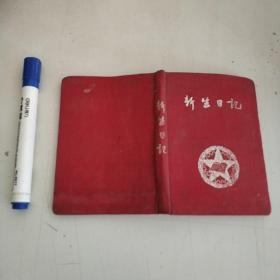 日记本本一个`