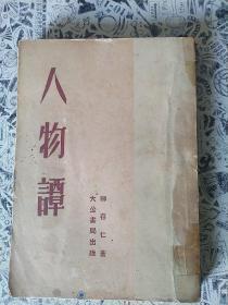 柳存仁《人物谭》大公书局初版 包快递