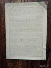 《我的幼年生活》罗云鹏之女罗力立手稿 回忆王洛宾等