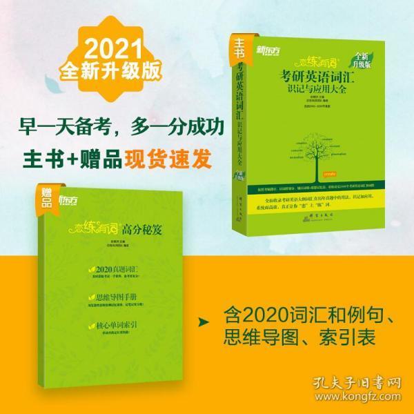 新东方(2021)【现货】恋练有词:考研英语词汇识记与应用大全(附电子版20考试真题)