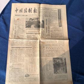 中国法制报1985年2月25日
