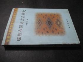 瑶族布努语方言研究