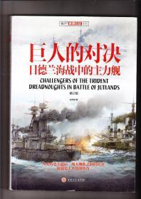巨人的对决∶日德兰海战中的主力舰(2018年1印)