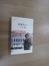 日文书  日本人 一篇   共254页