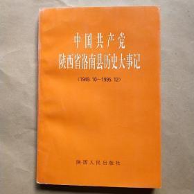 中国共产党陕西省洛南县历史大事记:1949.10-1995.12