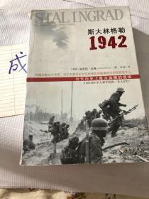 斯大林格勒1942