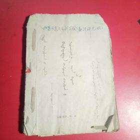 内蒙古蒙文专科学校翻译研究班1963年,两册合售
